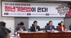 한국당의 자충수, 필리버스터 때문에 1호법안도 막혀