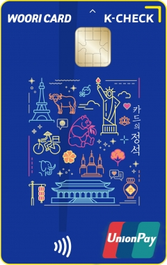 우리카드, 외국인 고객 특화 '카드의정석 K-CHECK' 출시