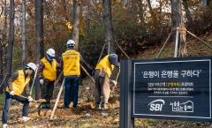 SBI저축은행, '은행저축프로젝트' 사회 공헌 활동 펼쳐