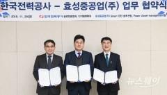 효성중공업-한전, '전력설비 예방진단' 기술협력