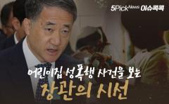 어린이집 성폭행 사건을 보는 장관의 시선