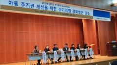 경기도, 아동 주거빈곤가구 주거문제 해결 방안 모색