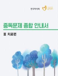 한국마사회, '고객용 중독문제 종합안내서' 제작·배포