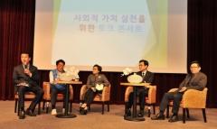 한국장애인고용공단, 사회적 가치 실천 '토크콘서트' 개최