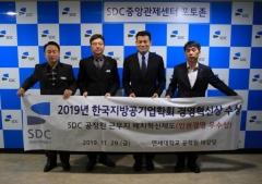 성남도시개발공사, 지방공기업 혁신우수사례 경영혁신 '우수상' 선정