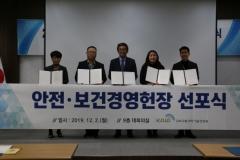 국토교통진흥원, '안전·보건경영헌장' 선포식 개최