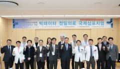 영남대의료원, '빅데이터정밀의료 국제 심포지엄' 성료
