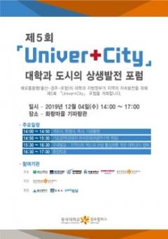 동국대 경주캠퍼스, 4일 '대학과 도시의 상생발전' 포럼 개최