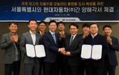 현대차-서울시, 세계 최고 수준 도심 자율주행 '맞손'