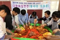 동국대 경주캠퍼스, 다문화학생 대상 '다문화 집현전' 시행