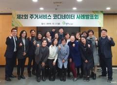 경기도시공사, '주거서비스 코디네이터 사례 발표회' 개최