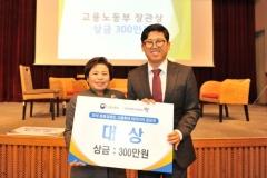 한국장애인고용공단, '중증장애인 고용확대 아이디어 공모전' 대상 수상
