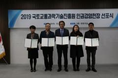 국토교통진흥원, '인권경영헌장 선포식' 개최