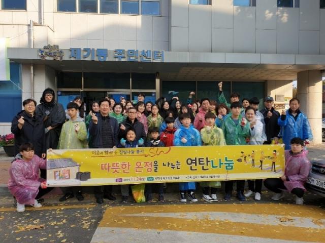 삼육보건대 사회봉사단, 연탄·김장나눔으로 봉사활동 참여