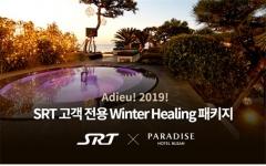 SR-파라다이스호텔 부산, SRT 고객전용 '윈터 힐링' 패키지 선보여