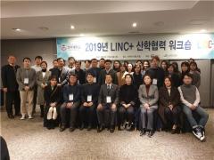 경복대, '사회맞춤형 산학협력 선도전문대학 육성사업' 산학협력 워크숍 개최
