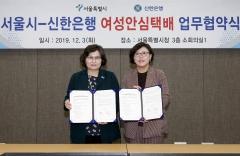 신한은행-서울시, 여성안심택배 서비스 업무협약