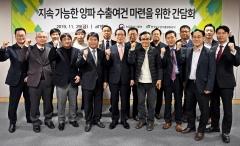 aT, 지속가능한 양파 수출을 위한 업계 간담회 개최