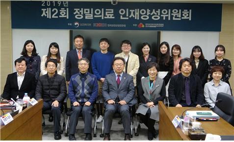 한국보건복지인력개발원, 제2회 정밀의료 인재양성위원회 개최