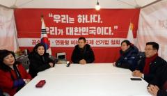 한국당 최고위, 나경원 임기 연장 않기로