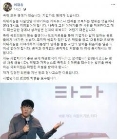 이재웅 쏘카 대표, 김경진 의원 명예혐의 고소[전문]