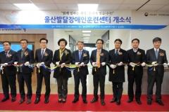 한국장애인고용공단, 울산발달장애인훈련센터 개소