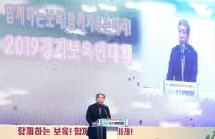"""송한준 경기도의회 의장 """"보육인의 화합은 더 나은 미래환경의 토대"""""""