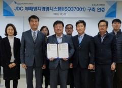 한국표준협회, 제주국제자유도시개발센터에 ISO 37001 인증 수여