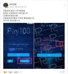 '가상화폐 페이' 다단계사기범 태국 도피…인터폴 적색수배 요청