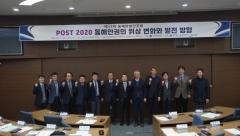경북도, 제12회 동해안 발전포럼 개최