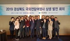 경북도, 국외전담여행사와 해외시장 마케팅 전략 논의