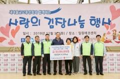 새마을금고중앙회, 대한적십자사와 김장 나눔 봉사활동