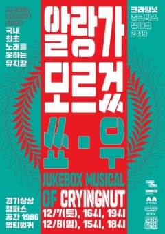 경기문화재단, 새로운 형식의 공연  '알랑가 모르겄SHOW' 개최
