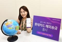 롯데카드, 송금 수수료 부담 줄인 '해외송금 서비스' 출시