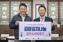SBI저축은행, 서울 중구청에 장학기금·김장김치 전달