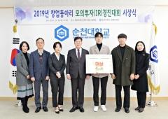순천대, '2019년 창업동아리 모의투자(IR) 경진대회' 개최