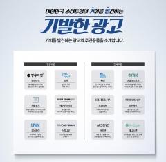 신한금융, '기발한 광고' 프로젝트로 스타트업 혁신 성장 지원 나서
