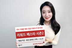 유진투자증권, 연말까지 '리워드 페스타 시즌2' 진행