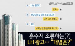 """흙수저 조롱하는(?) LH 광고…""""개념은?"""""""