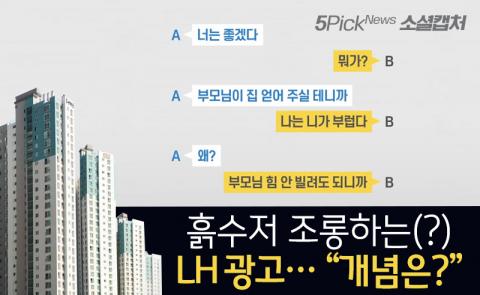 """흙수저 조롱하는(?) LH 광고···""""개념은?"""""""