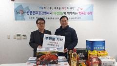 마사회 선릉지사, 역삼2동과 행복한 동행…기부금 전달