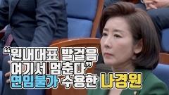 """""""원내대표 발걸음 여기서 멈춘다"""" 연임불가 수용한 나경원"""