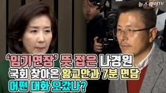 '임기연장' 뜻 접은 나경원, 국회 찾아온 황교안과 7분 면담…어떤 대화 오갔나?