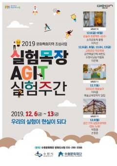 수원문화재단, 실험목장 AGIT  '실험주간' 개최