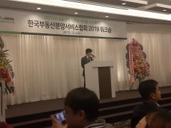 한국부동산분양서비스協, '2019 송년의 밤'서 자율정화 선언