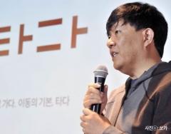 """이재웅 """"타다금지법은 특정집단 이익 위한 것"""""""