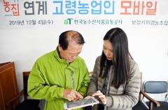 한국농수산식품유통공사, 고령농업인 대상 모바일 활용 교육