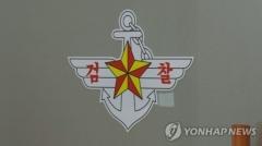 군 검찰, '탈북여성 성폭행' 정보사 군인 2명 수사
