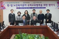 삼육보건대-日 청공회 아오조라, 한·일 노인복지분야 교류협력