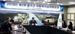 칠곡군, '2019년 제2회 아동복지심의위원회' 개최